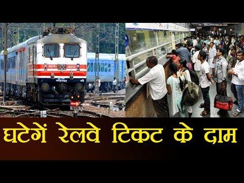 Indian Railways booking tickets online may get cheaper | वनइंडिया हिंदी