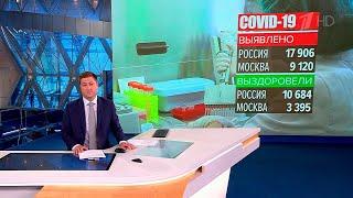 В России за сутки выявили 17 906 новых случаев коронавируса