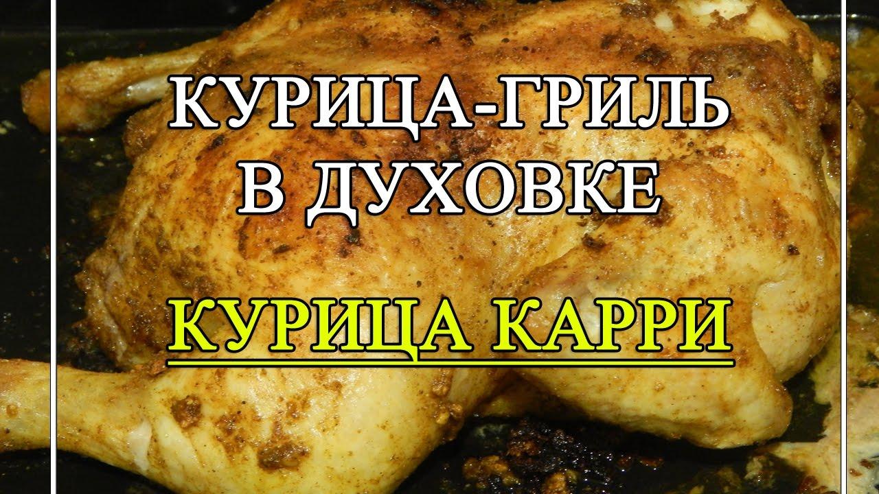 Курица гриль в духовке. Как приготовить курицу карри.