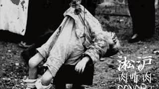 Loudspeaker - Songhu Rock 'n' Roll [FULL ALBUM]