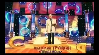 Анатолий Трушкин 2017! Лучшие выступления! Добрый юмор