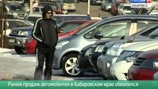 Вести-Хабаровск. Рынок продаж автомобилей в Хабаровском крае обвалился