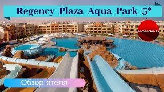Royal Regency Club 5 и Regency Plaza Aqua Park 5 обзор отелей ЕГИПТА Шарм эль Шейх