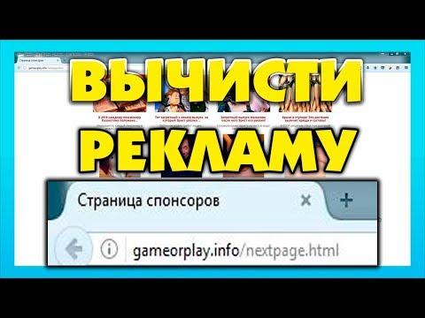 удаляем рекламу из браузера