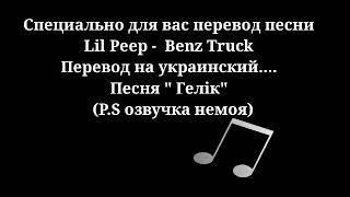 Скачать Самый точный перевод Lil Peep Benz Truck