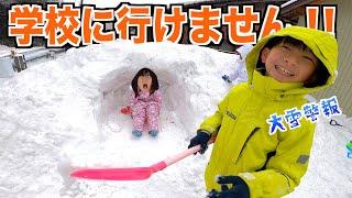 3学期スタート!が学校に行けません><ず〜っと雪生活