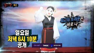 [복면가왕 예고] <새로운 가왕 소리꾼을 위협하는 도전자들!> 313회, MBC 210627 방송