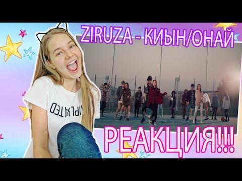 Ziruza - Қиын/Оңай РЕАКЦИЯ!!!