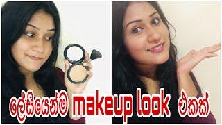 Easy makeup tutorial - ලේසියෙන්ම simple makeup එකක් දාගමු