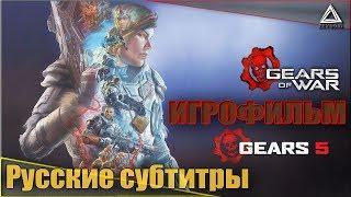 Gears Of War 5 (Gears 5) ➤ ИГРОФИЛЬМ ➤ Русские субтитры
