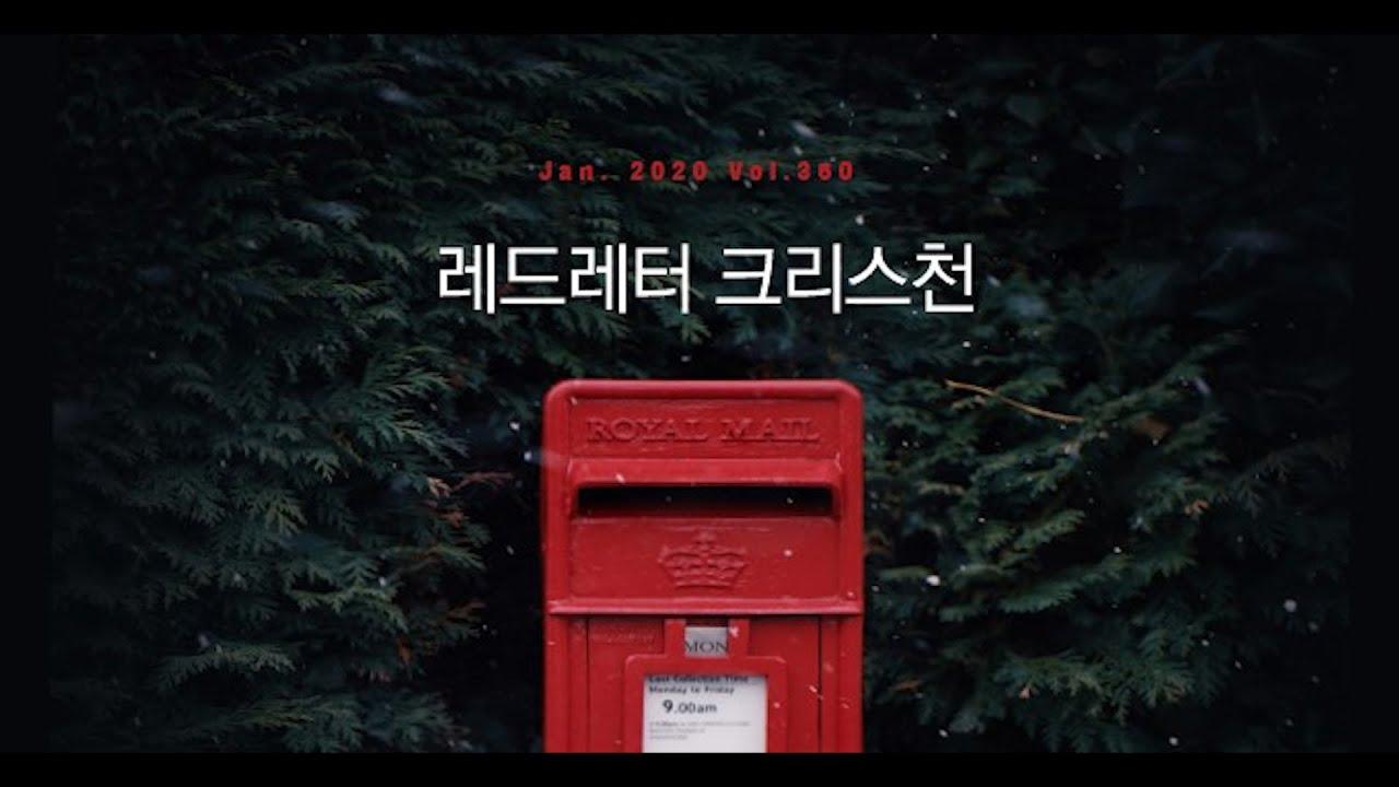 [커버스토리 Vol.350] '레드레터 크리스천'은 처음입니다만...(feat.김자은 독자)