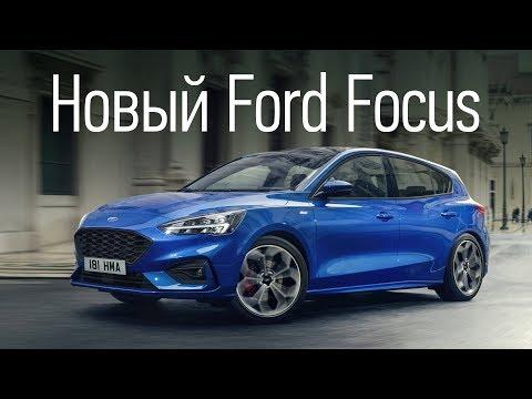 Первый обзор нового Ford Focus 4
