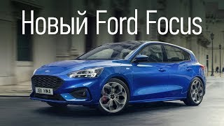 Ford Focus 2018 // Autoreviewru