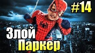 Человек-Паук Грань Времени #14 — ЗЛОЙ ПИТЕР ПАРКЕР (Финал)