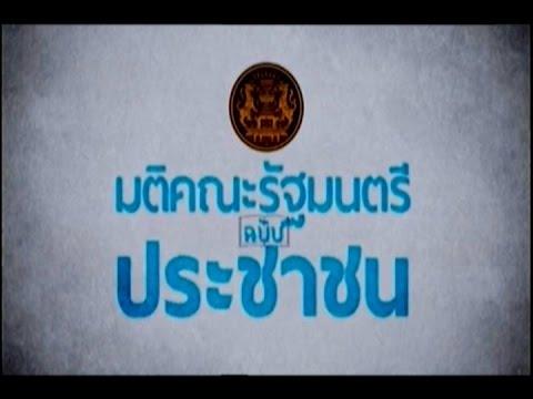 เดินหน้าประเทศไทย มติคณะรัฐมนตรีฉบับประชาชน 02/08/2016