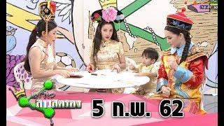 แชร์ข่าวสาวสตรอง I 5 ก.พ. 2562 Iไทยรัฐทีวี