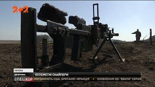 Кулеметники з 10 військових частин на передовій змагалися за звання кращого снайпера