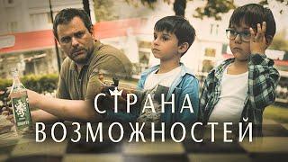 СТРАНА ВОЗМОЖНОСТЕЙ - Короткометражный фильм! Суть страны за 1 минуту!