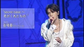 181013 김재중 일본 시가 비와코홀 콘서트 'secret base ~君がくれたも...