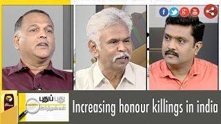 Puthu Puthu Arthangal: Increasing honour killings in India (01/09/2016)