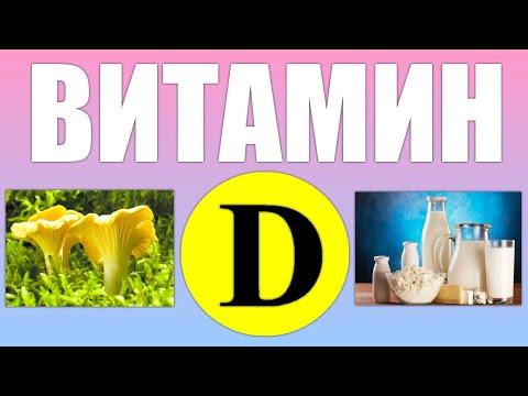 Витамин Д. Топ лучших продуктов источников витамина D