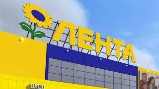 лента ассортимент. Лента цены на товары Магазин лента город Пермь часть 3 магазин лента г Пермь