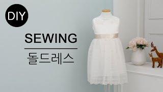 DIY쏘잉 DIY Sewing 공단원단과 레이스원단으로…