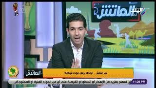 الماتش - ميدو: شيكابالا ظلم نفسه .. وسأعيده أفضل لاعب في مصر حال عدم عودته للزمالك