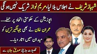 EP-339    Shehbaz Sharif calls meeting, Maryam Nawaz will not join    Jehangir Tareen returns
