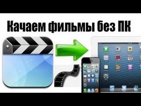 Как Бесплатно скачивать фильмы ПРЯМО НА iPad/iPhone/iPod
