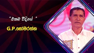 Ekama Weediye | G P Somarathna | Derana 60 Plus ( Season 03 ) Thumbnail