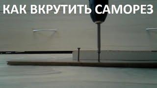 Как правильно вкрутить и открутить саморез (How to use self-tapping screw)?(Видео показывает, как можно легко закрутить и выкрутить саморезы с помощью аккумуляторного шуруповерта...., 2016-01-25T04:31:25.000Z)