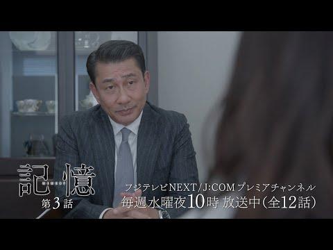 【公式】中井貴一主演ドラマ「記憶」第3話PR