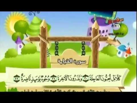 سورة القيامة المصحف المعلم مع الترديد للأطفال للشيخ المنشاوي