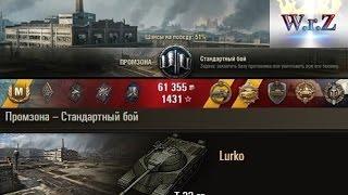 Т-22 ср.  Я победил!  Промзона – Стандартный бой  World of Tanks 0.9.14 WОT