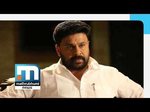 Dileep to be named first accused in attack on actress case| Mathrubhumi News