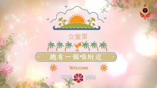 Publication Date: 2020-09-27 | Video Title: 2020 天主教普照中學 131 EK COY 女童軍 宣傳