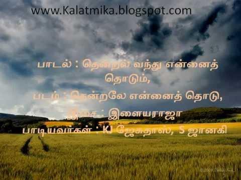Thendral Vandhu Ennaith Thodum Tamil Karaoke For Male Singers