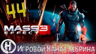 Прохождение Mass Effect 3 - Часть 44 - Прорыв