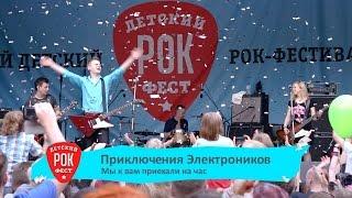 Приключения Электроников – «Мы к вам приехали на час» Первый Детский Рок-Фестиваль 2015