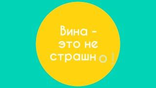 Вина - это не страшно! / Гештальт-терапия в жизни(Чувство вины является хорошим маркером того, что происходит с нашими отношениями. Важно не избегать его,..., 2015-08-24T16:57:48.000Z)