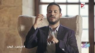 الناس الوان - احمد المالكي  يروي  قصة سيدنا