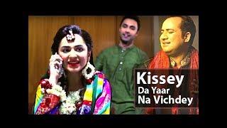 Kissey Da Yaar Na Vichdey (Rahat Fateh Ali Khan) Guzaarish OST