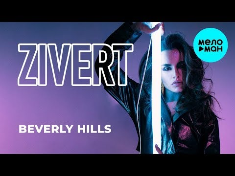 Zivert-Beverly Hills/Премьера клипа
