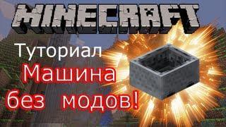 БАГ! Minecraft туториал: как сделать машину без модов!(Я Вконтакте: https://vk.com/nickykun [Добавляю в друзья] ○ Жмяни сюда: https://vk.cc/5E0m47 ○ Группа Вконтакте: https://vk.com/minicraft..., 2013-04-18T14:53:46.000Z)