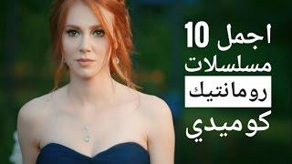 اجمل 10 مسلسلات رومانتيك كوميدي تركيه Top 10 Romantic Comedy Turkish Series