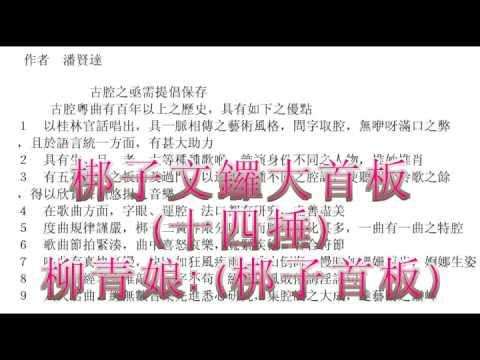 Cantonese Opera Guhong Karaoke-5古腔粵曲-辨才釋妖之夜讀5柳精化身