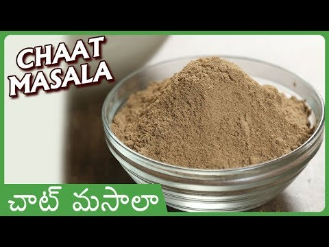 Chaat Masala Recipe In Telugu | How To Make Chaat Masala | ఇంట్లోనే సులభంగా చాట్ మసాలా  తయారీ విధానం