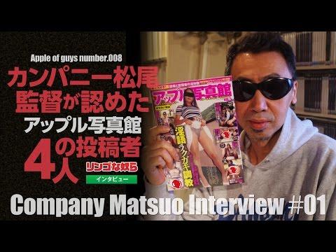 カンパニー松尾監督インタビュー#01 監督が認めたアップル写真館4人の投稿者