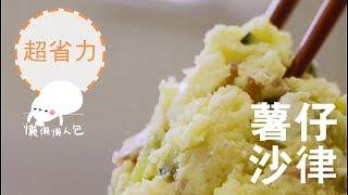 【壓薯仔唔使煩】 一直好想做深夜食堂嗰種薯仔沙律,但每次壓薯蓉都係一...